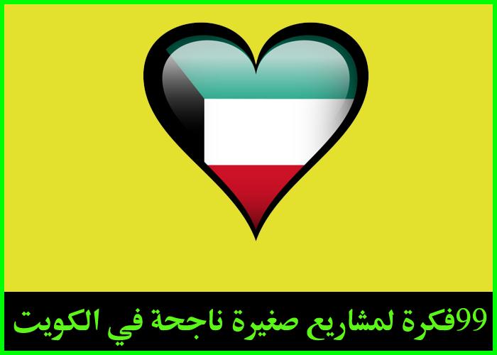 b7c427422 99 فكرة لمشاريع صغيرة ناجحة في الكويت - نادي المشاريع الصغيرة