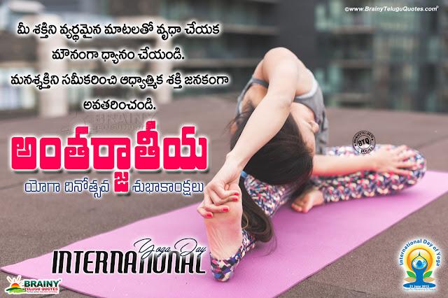 Yoga Day Greetings in telugu, best telugu Famous Yoga day greetings,Yoga postures hd wallpapers Free download
