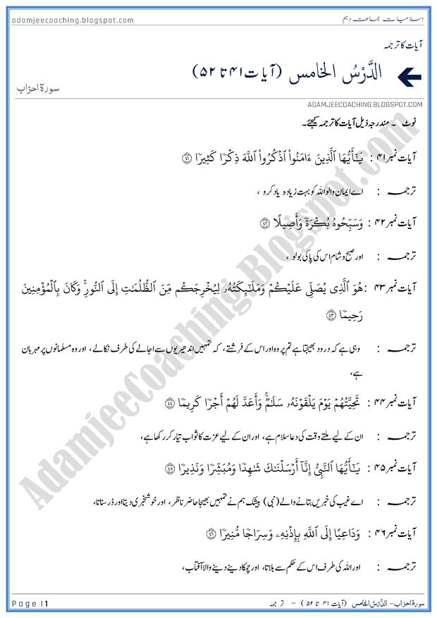 surah-al-ahzab-ayat-41-to-52-ayat-ka-tarjuma-islamiat-10th
