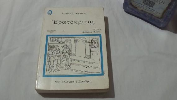 Ερωτόκριτος, Erotokritos, Aretousa, Αρετούσα, Vitsentzos Kornaros, Βιτσέντζος Κορνάρος