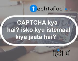 CAPTCHA क्या है
