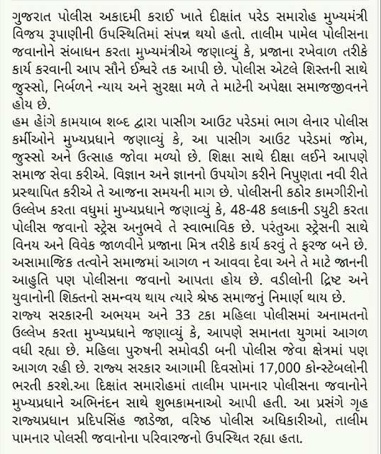 Upcoming Gujarat Police Bharti 2018 Related News