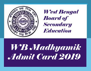 WBBSE Admit card 2019, West Bengal 10th Admit card 2019, WB 10th Admit card 2019