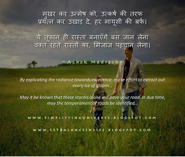 Manas Madrecha, Manas Madrecha blog, Ashok Madrecha, Ashok Madrecha blog, Ashok Madrecha poems, simplifying universe, set balance in life, hindi poem, pitaa ka putra ko sandesh, a message from father to son, father and son, dad and son, nature wallpaper, motivational poem in hindi, inspirational poem in hindi, do effort, make effort