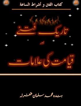 Qayamat Book In Urdu
