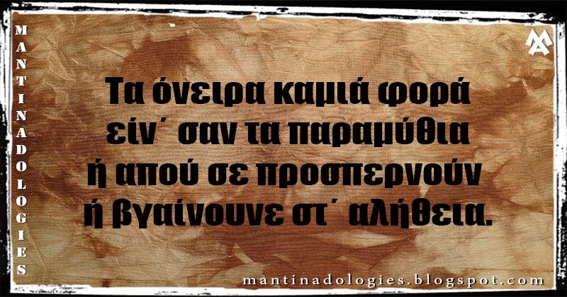 Μαντινάδα - Τα όνειρα καμιά φορά, είν΄ σαν τα παραμύθια ή απού σε προσπερνούν ή βγαίνουνε στ΄ αλήθεια.