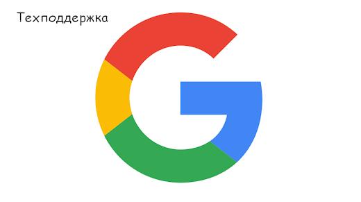 Техподдержка Google Поиск