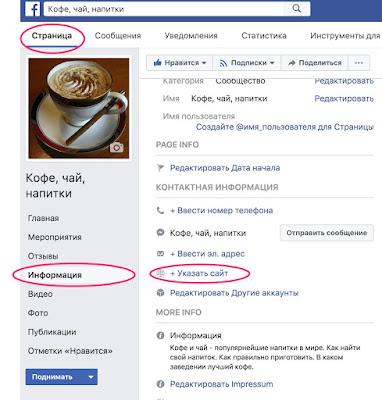 Как добавить сайт в Facebook