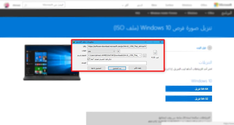 طريقة تحميل ويندوز 10 بصيغة iso من موقع مايكروسوفت الرسمى