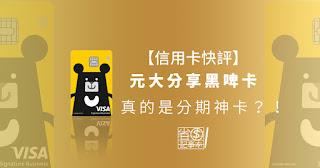 https://savingmoneyforgood.blogspot.com/2018/09/YUANTA.BanK.BEAR.Share.CARD.INTRO.html