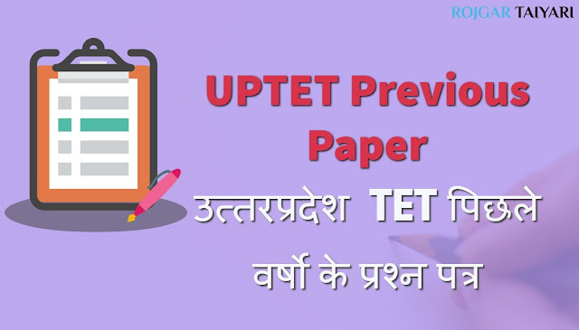 UPTET old five years question papers