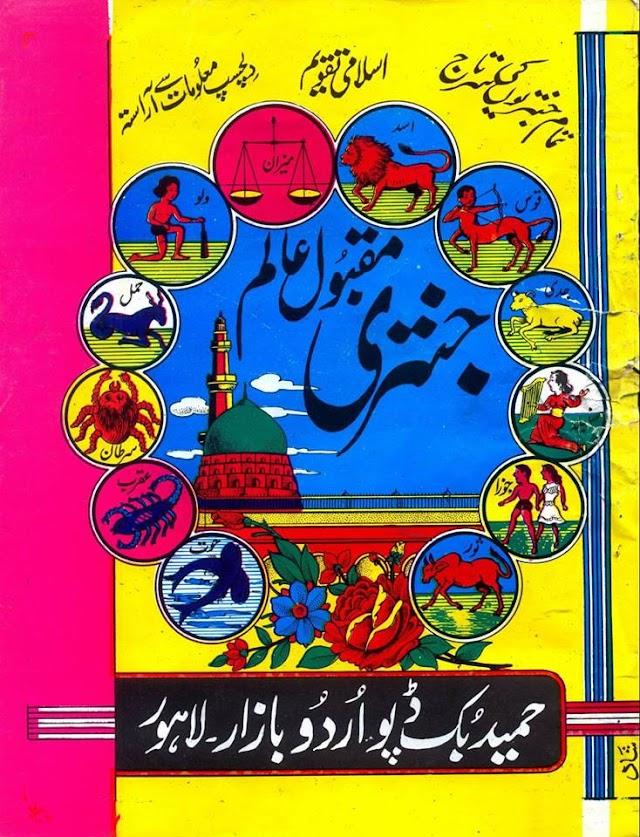 Jantri Maqbool E Aalm 2018 By Shehraz Saleem Khawja Pdf Download