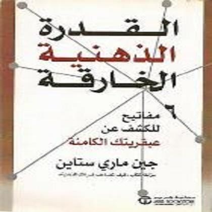تحميل كتاب القدرة الذهنية الخارقة pdf