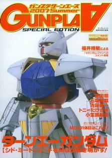 [Artbook] GUNPLA ∀(ガンプラターンエース) 2007 SUMMER SPECIAL EDITION