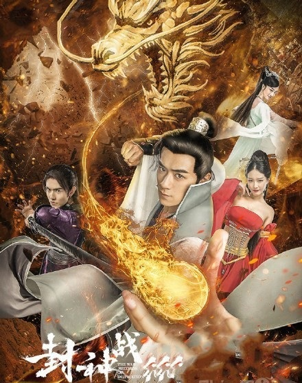 Xem Phim Phong Thần Chiến Kỷ 2018