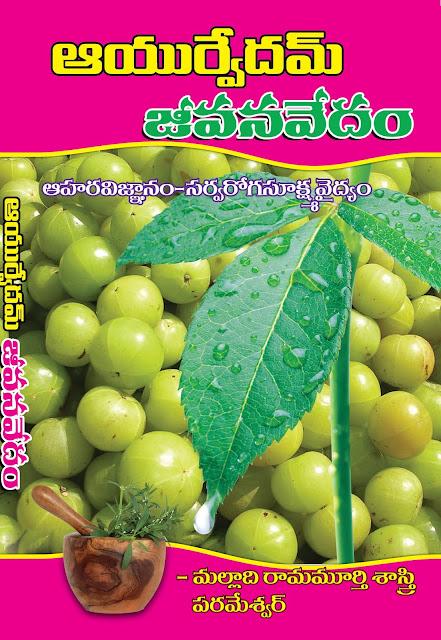 ఆయుర్వేదం -జీవనవేదం | Ayurvedam - Jeevana Vedam | GRANTHANIDHI | MOHANPUBLICATIONS | bhaktipustakalu