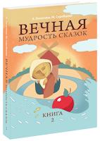 Лопатина А., Скребцова М. Вечная мудрость сказок. Кн. 2