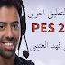 تعليق عربي فهد العتيبي بيس 2013 اصدار 2020 جديد PES 2013 Fahad Al-Otaibi Commentary