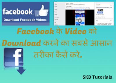 Facebook के Video को डाउनलोड करने का सबसे आसान तरीका कैसे  करे