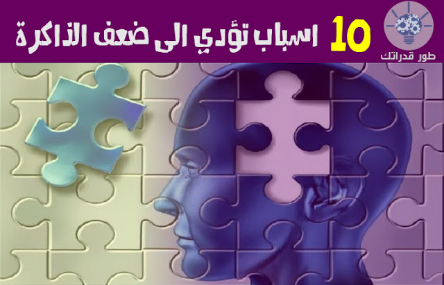 10 اسباب تؤدي الى ضعف الذاكره