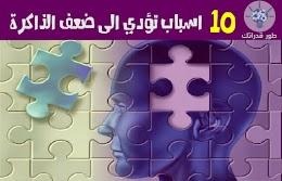 10 اسباب تؤدي الى ضعف الذاكرة