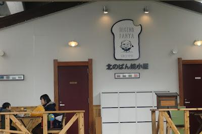 HIGENO PANYA 北のぱん焼小屋
