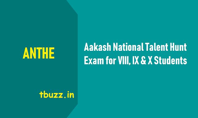 ఆకాష్ జాతీయ స్థాయి పరీక్ష 2018, ఆకాష్ నేషనల్ టాలెంట్ హంట్ - 2018, Aakash National Talent Hunt Exam 2018,anthe online application form,anthe exam dates,anthe exam fee,anthe exam pattern