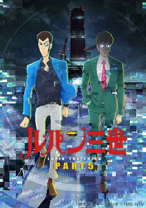 Lupin the Third Part 5