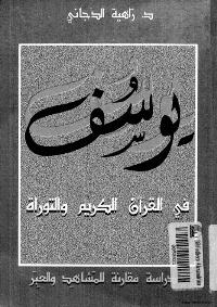 تحميل كتاب يوسف عليه السلام بين القرآن الكريم والتوراة pdf زاهية الدجاني