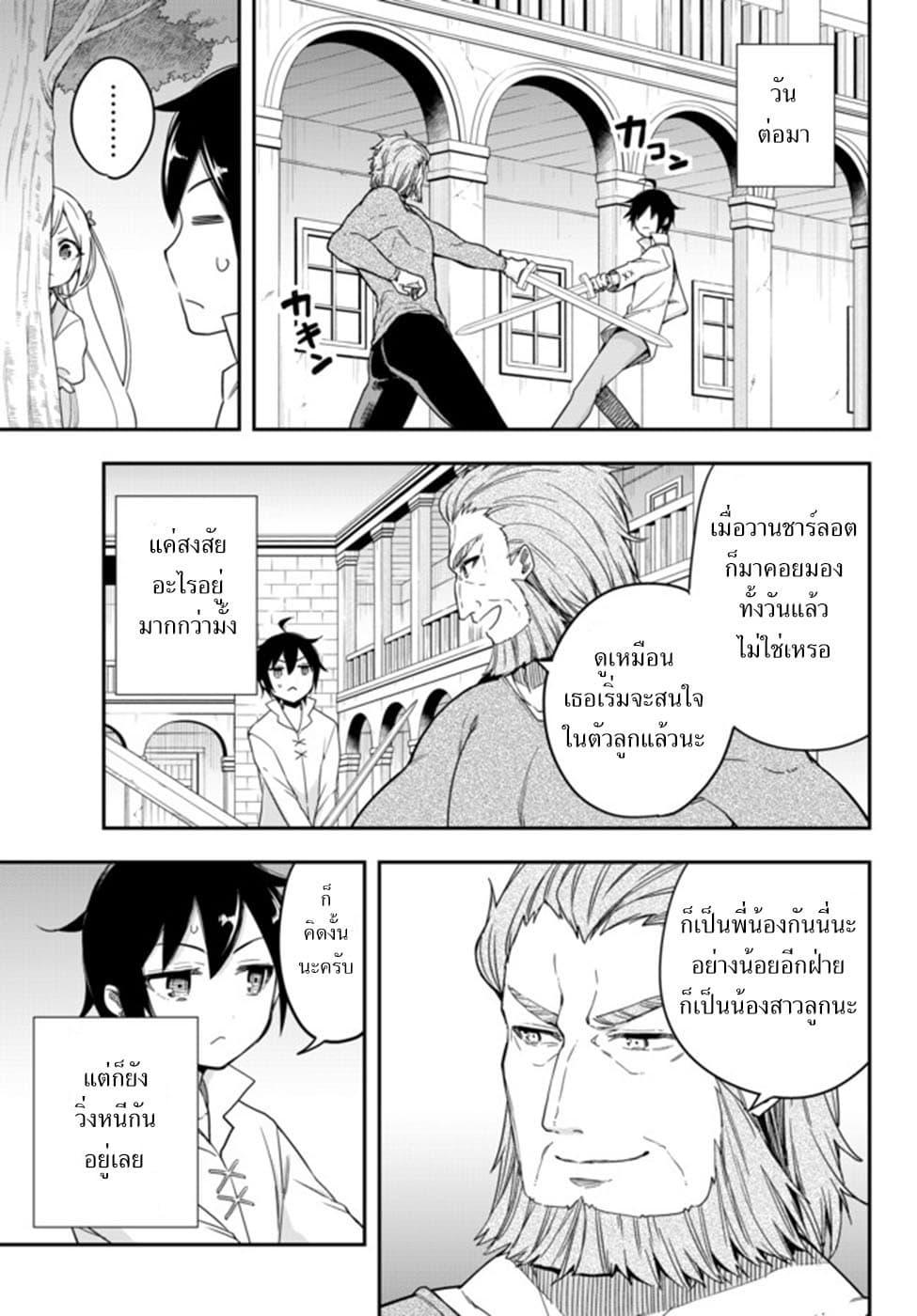 อ่านการ์ตูน Jitsu wa Ore Saikyou deshita ตอนที่ 5.1 หน้าที่ 11