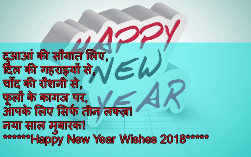 Happy New Year Quotes Shayari Images Wallpapers 2018 !