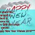 Happy new year quotes shayari images wallpapers 2018