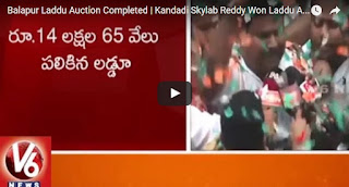 Balapur Laddu Auction Completed  Kandadi Skylab Reddy Won Laddu At 14.65 Lakhs