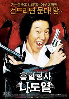 Vampire Cop Ricky (2006)