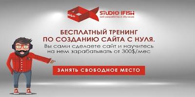 https://ifish2.ru/free/?utm_source=partner&utm_medium=cpc&utm_campaign=savvinyurij