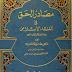 مصادر الحق في الفقه الإسلامي ألقاها الدكتور عبد الرزاق السنهوري (الكتاب الثاني)