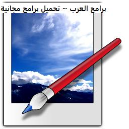 تنزيل برنامج Paint.NET لتعديل الصور وتجميلها