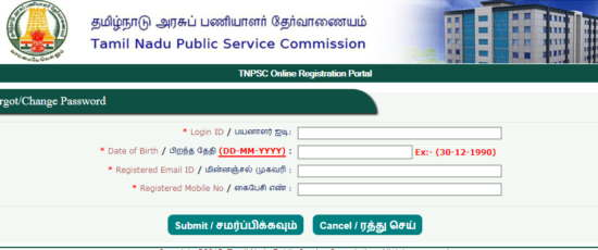 tnpsc login password forgot