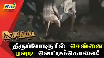 Koppiyam 18-12-2017 Rowdy Ravindran Murder Cas