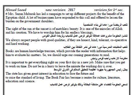مراجعة لغة انجليزية الصف الاول الثانوي ترم اول 2017 مستر احمد سعيد