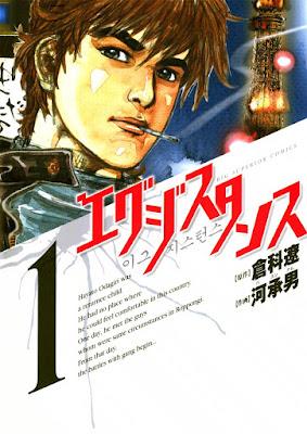 [Manga] エグジスタンス 第01巻 [Existence Vol 01] Raw Download