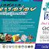 เทศกาลอาหารอร่อยเพชรสมุทรคีรี จ.เพชรบุรี 2560