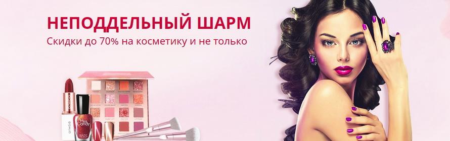 Неподдельный шарм: скидки до 70% на косметику и не только с бесплатной доставкой