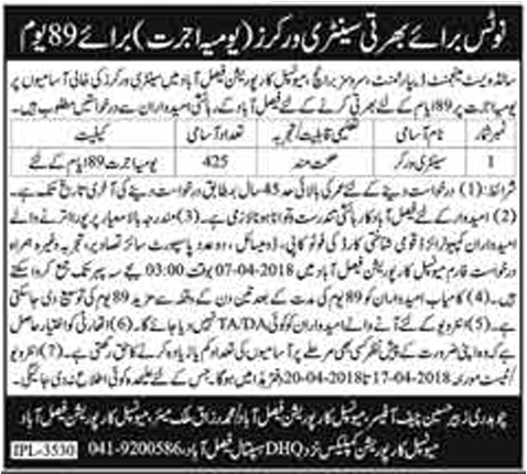 Jobs In Municipal Corporation Faisalabad 2018 for 425 Sanitary Workers