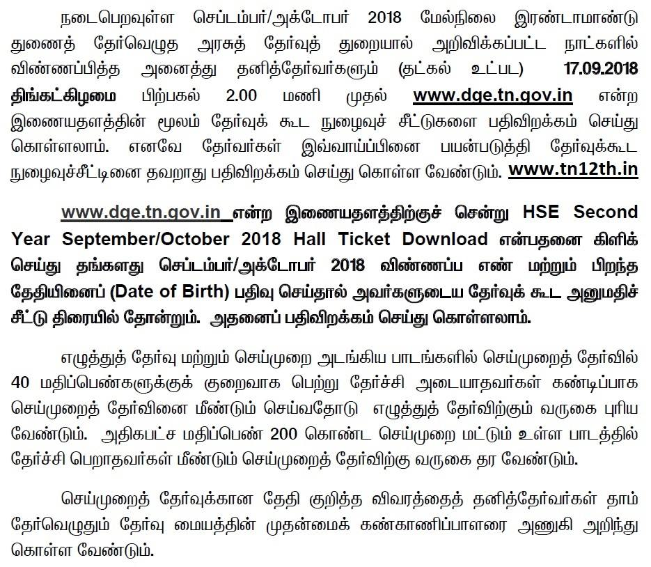TN HSC Private Candidates Attempt Exam Hall Ticket 2018 Sep/Oct Download