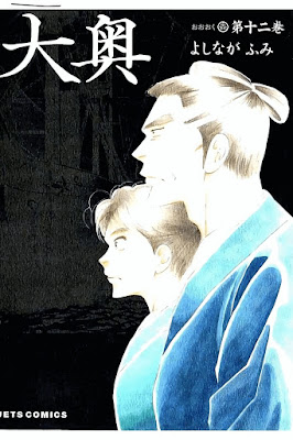 大奥 第01-12巻 [Oooku vol 01-12] rar free download updated daily