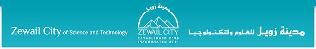 شروط القبول في جامعة زويل  و  مدينة زويل
