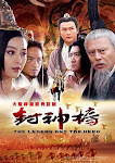 Phong Thần Bảng 1 - The Legend And The Hero 1