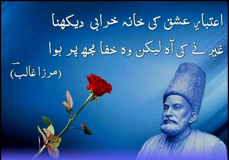 Aitbar e Ishq Ki Khana Kharabi Dekhna - Mirza Ghalib 2 Lines