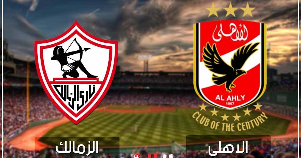 مشاهدة مباراة الاهلي والزمالك بث مباشر اليوم في الدوري المصري